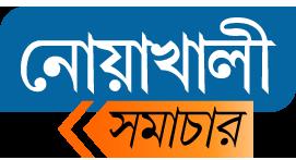 নোয়াখালী সমাচার :: Noakhali Somachar - নোয়াখালীর খবর