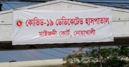 নোয়াখালীতে করোনায় আরো তিনজনের মৃত্যু