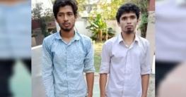 নোয়াখালীতে আনসারুল্লাহ বাংলা টিমের দুই সদস্য আটক