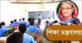 নন-এমপিও শিক্ষকদের সাড়ে ৪৬ কোটি টাকা দিলেন প্রধানমন্ত্রী