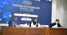 তথ্যের স্বচ্ছতা-নিরাপত্তা নিশ্চিতে ব্লকচেইন ব্যবহার করছে সরকার