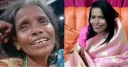 আবারো স্টেশনে ভিক্ষা করছেন 'তারকা' রাণু মন্ডল