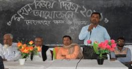 চাটখিলে মোহাম্মদপুর জনতা উচ্চ বিদ্যালয়ে স্বাধীনতা দিবস পালিত