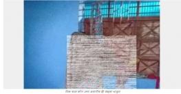 স্বামী বিদেশে: পরকীয়া জানাজানি হওয়ায় ফাঁস দিলেন স্ত্রী
