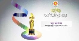 ঘোষণা করা হয়েছে জাতীয় চলচ্চিত্র পুরস্কার ২০১৯