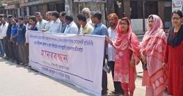 নোয়াখালীতে সাংবাদিকের ওপর হামলার প্রতিবাদে মানববন্ধন