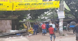 নোয়াখালীতে তিন শতাধিক অবৈধ স্থাপনা উচ্ছেদ