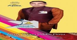নোয়াখালীর কৃতি সন্তান এপেক্সিয়ান নিজাম উদ্দিন পিন্টু