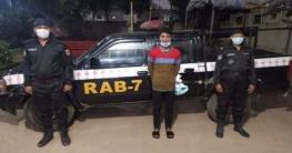 ২১ কেজি গাঁজাসহ মাদক বিক্রেতাকে আটক করেছে র্যাব