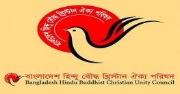হিন্দু-বৌদ্ধ-খ্রিস্টান ঐক্য পরিষদের সম্মেলন