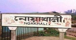 কুমিল্লা নয়, বিভাগ হওয়ার যোগ্য দাবীদার ঐতিহ্যবাহী নোয়াখালী