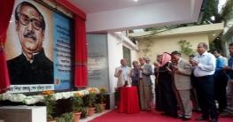 বিএসটিআই'তে বঙ্গবন্ধুর ম্যুরাল উদ্বোধন