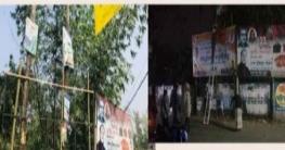 চাটখিলে চেয়ারম্যানপ্রার্থীর ব্যানার ছেঁড়ার অভিযোগ