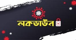 নোয়াখালীতে বিশেষ লকডাউন বাড়ল সাতদিন