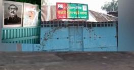 কোন্দলে বেগমগঞ্জে আ'লীগের কার্যালয়ে মল নিক্ষেপ...