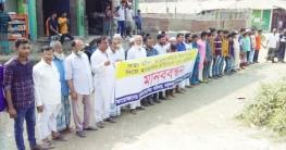নোয়াখালীতে সন্ত্রাসী হামলা ও মিথ্যা মামলার প্রতিবাদে মানববন্ধন