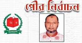 বিএনপির মেয়র প্রার্থী পটুর মনোনয়ন বাতিল
