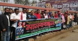 ফেনী জেলা কমান্ড কাউন্সিলের মানববন্ধন ও প্রতিবাদ