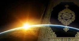আল কোরআনের বৈশিষ্ট্যসমূহ
