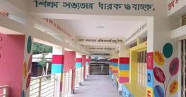 নোয়াখালীর এই বিদ্যালয়টি দেখলে আপনি চমকে যাবেন