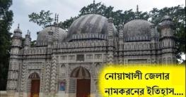 নোয়াখালীর নামকরণের ইতিহাস