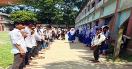 গোপালপুর হাইস্কুলের শিক্ষার্থীদের মানববন্ধন