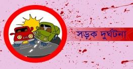 সোনাইমুড়িতে সড়ক দুর্ঘটনায় নারী নিহত