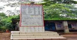 নোয়াখালীর সর্ববৃহৎ গোপালপুর গণহত্যার ৪৮তম বার্ষিকী