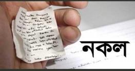 বেগমগঞ্জে এসএসসি পরীক্ষায় নকল সরবরাহ করায় ৫ জন আটক