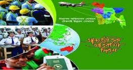 সোনাইমুড়ীতে আন্তর্জাতিক অভিবাসী দিবস উপলক্ষে আলোচনা সভা