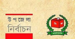 বেগমগঞ্জ উপজেলা নির্বাচনে ঝুঁকিপূর্ণ ১২২টি কেন্দ্র