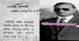 ভোটারবিহীন ভোটের প্রবর্তক জিয়াউর রহমান