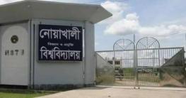 নোয়াখালীর উল্লেখযোগ্য শিক্ষাপ্রতিষ্ঠান