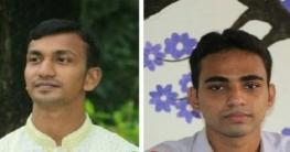 নোবিপ্রবি সাংবাদিক সমিতি'র নতুন দুই মুখ