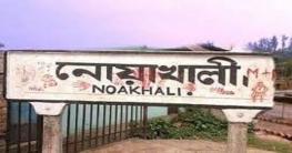 নোয়াখালীতে কাশি-জ্বরে যুবকের মৃত্যু