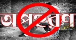 নোয়াখালীতে ২ মাদ্রাসা ছাত্র অপহরণ,অতঃপর ...........