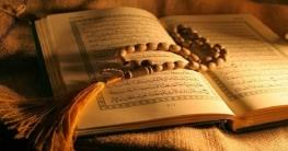 ইসলামে চার বস্তু সৌভাগ্যের নিদর্শন