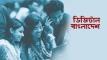 ডিজিটাল বাংলাদেশ পুরস্কার ২০২১-এর আবেদনপত্র আহ্বান