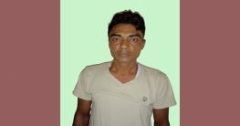 নোয়াখালীতে ৭ বছরের সাজাপ্রাপ্ত আসামি গ্রেফতার