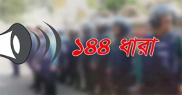 পাল্টাপাল্টি কর্মসূচি ঘোষণা, কোম্পানীগঞ্জে ১৪৪ ধারা জারি