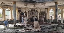 আফগানিস্তানে মসজিদে বিস্ফোরণ, নিহত বেড়ে ৪৭